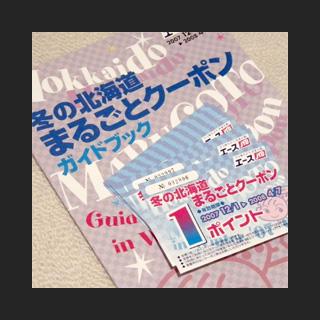 080113_HokkaidoCoupon.jpg