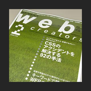 080119_WebCreators.jpg