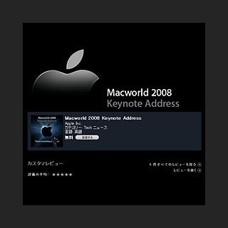 080210_Mac2008Keynote.jpg
