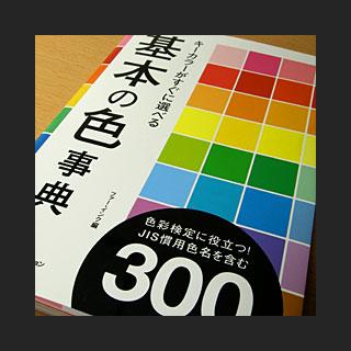 080216_ColorChart.jpg