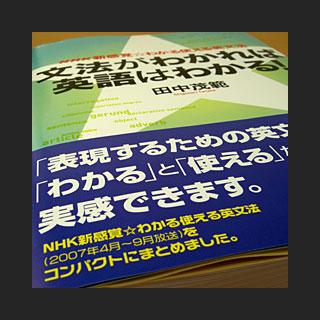 080314_TanakaEnglish.jpg