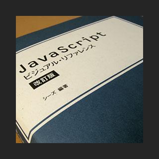 080408_Javascript.jpg