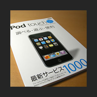 080428_iPodTouch.jpg