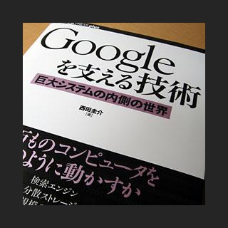 080514_Google.jpg