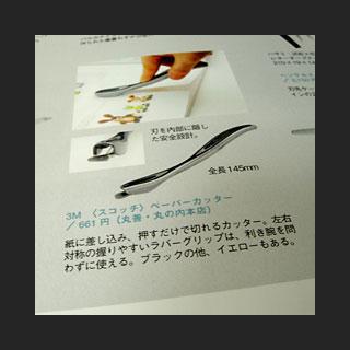 080523_PaperCutter.jpg