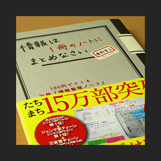 080602_1note.jpg