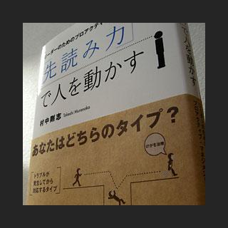 080604_SakiYomi.jpg