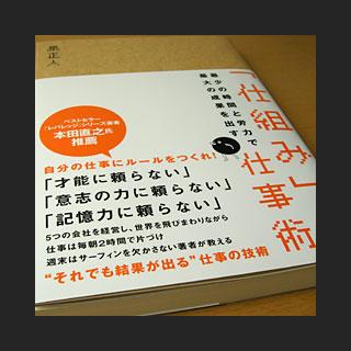 080824_Shikumi.jpg