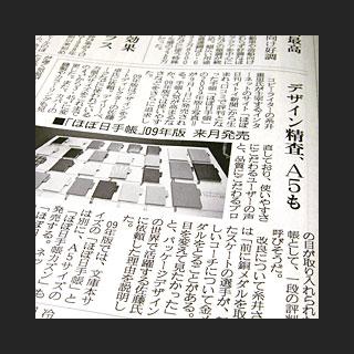 080825_Hobonichi.jpg