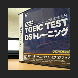 080902_DS_TOEIC.jpg