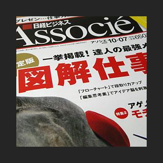 080929_Associe.jpg