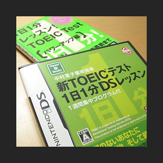 081116_TOEIC_DS.jpg