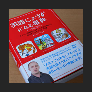 081217_EigoJouzu.jpg