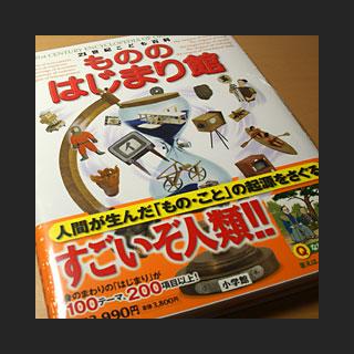 081224_MonoHajimari.jpg