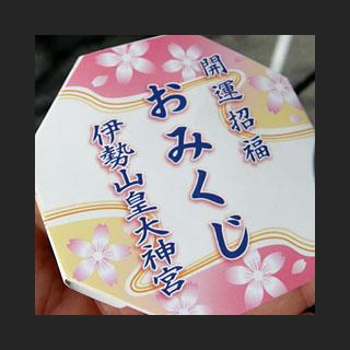 090102_Hatsumoude.jpg