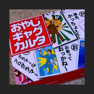 090102_Karuta.jpg