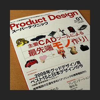 090112_ProductDesign.jpg