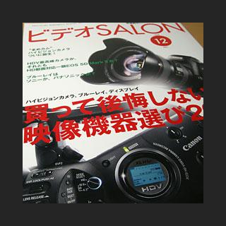 090115_VideoSalon.jpg