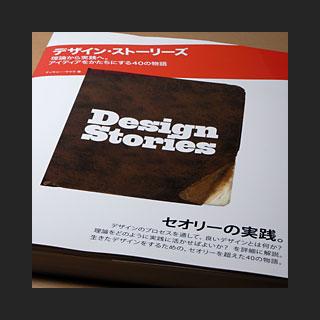 090319_DesignStories.jpg