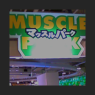 090331_MusclePark.jpg