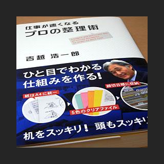 090421_Yoshikoshi.jpg