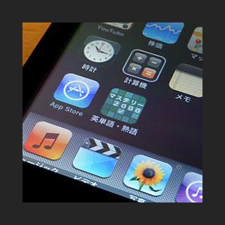 090424_iPod.jpg
