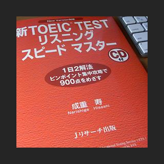 090527_TOEIC.jpg