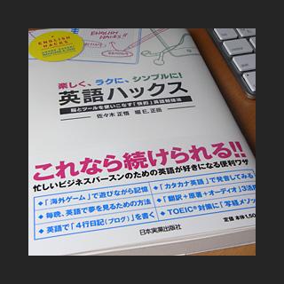 090531_EnglishHacks.jpg