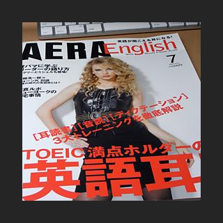 090613_AeraEnglish.jpg