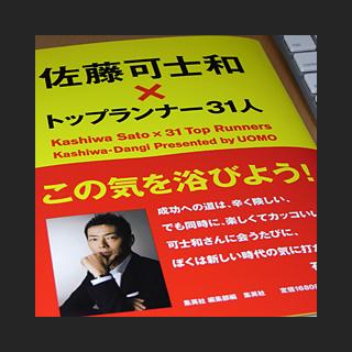 090705_Kashiwa.jpg