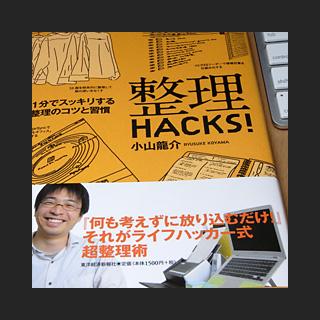 090709_OrganizeHacks.jpg