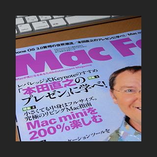 090803_MacFan.jpg