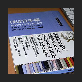 090913_Hobonichi.jpg