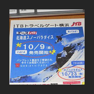 091009_JTB_Ski.jpg
