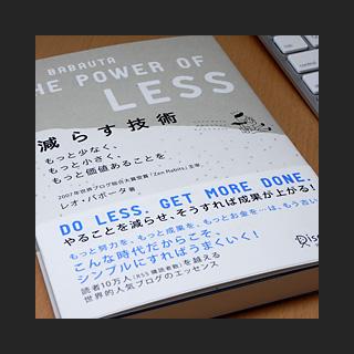091025_PowerOfLess.jpg