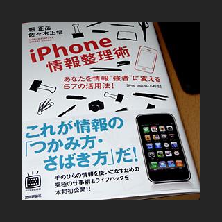 091109_iPhone.jpg