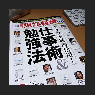 091113_Toyo.jpg