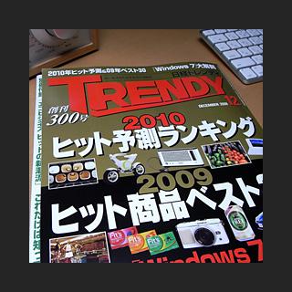 091115_NikkeiTrendy.jpg