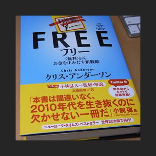 091225_Free.jpg