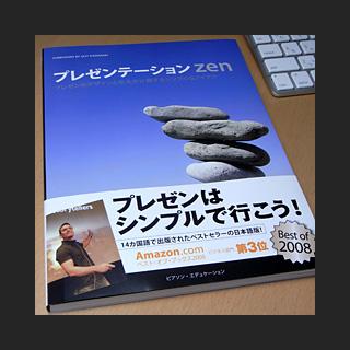 091226_Zen.jpg