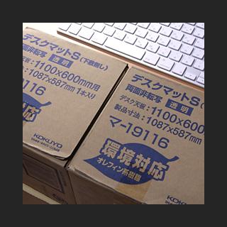 100414_DeskMat.jpg