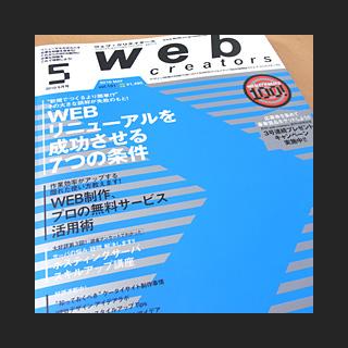 100422_WebCreators.jpg
