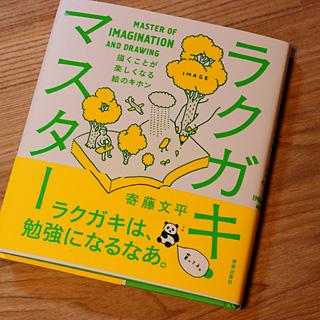 100612_Rakugaki.jpg