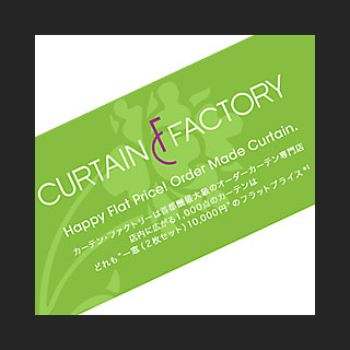 090214_CurtainFactory.jpg