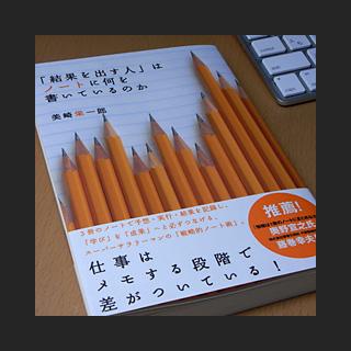 090929_Note.jpg