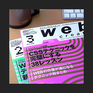 100203_WebCreators.jpg