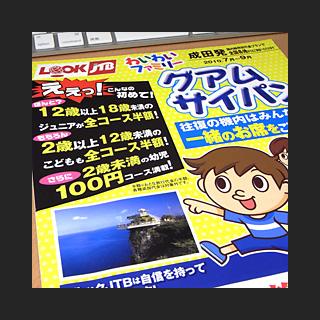 100421_JTB_Guam.jpg