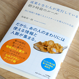 100528_Book_Misaki.jpg